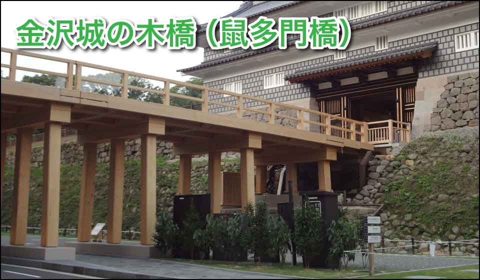 金沢城の木橋(鼠多門橋)