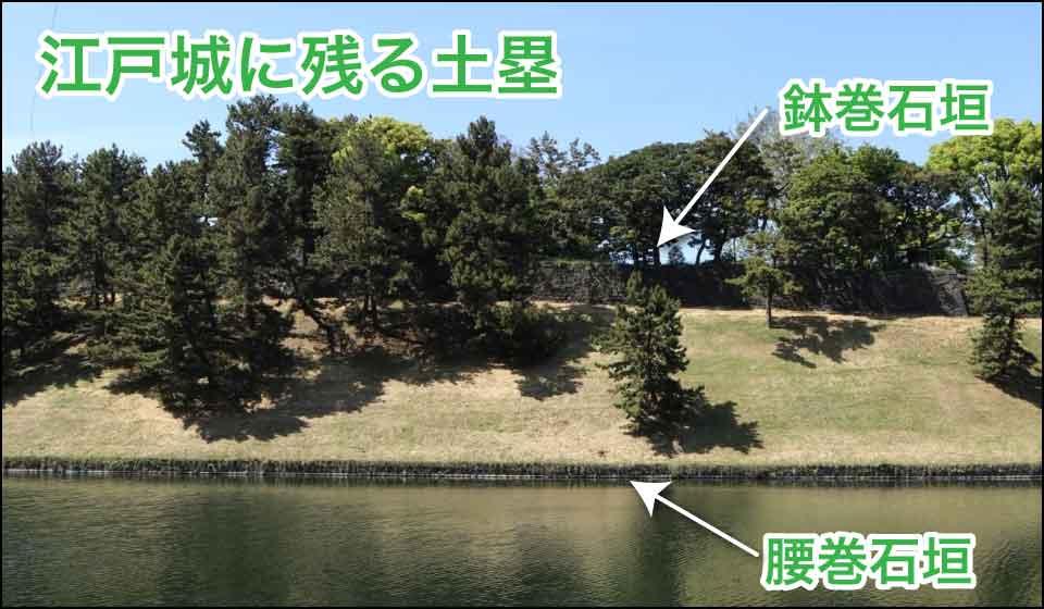 江戸城に残る土塁