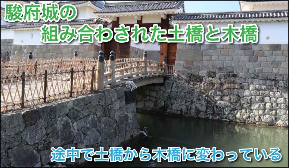 駿府城の組み合わされた土橋と木橋