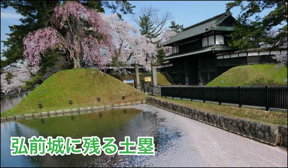 弘前城に残る土塁