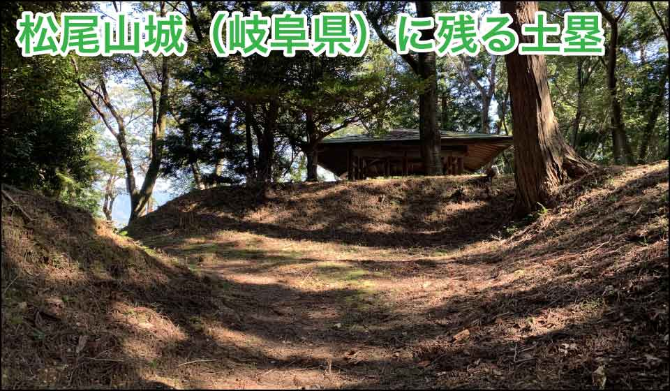 関ヶ原の戦いの舞台になった松尾山城に残る土塁