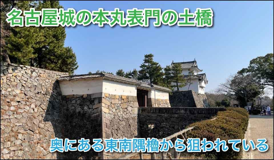 名古屋城本丸表門の土橋