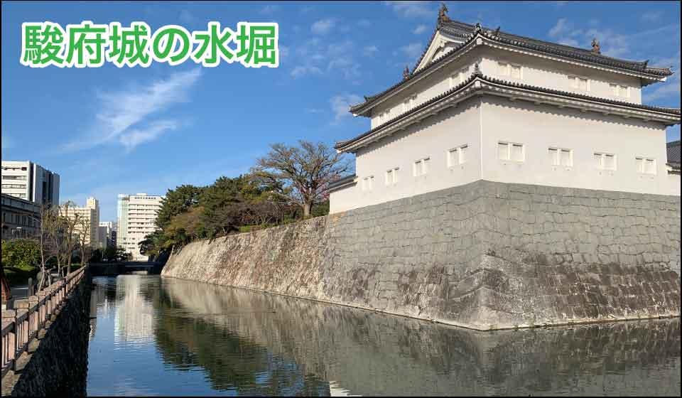 駿府城の水堀