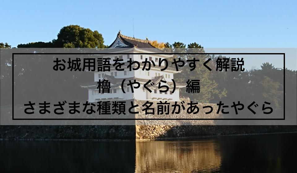 お城用語をわかりやすく解説 櫓(やぐら)編