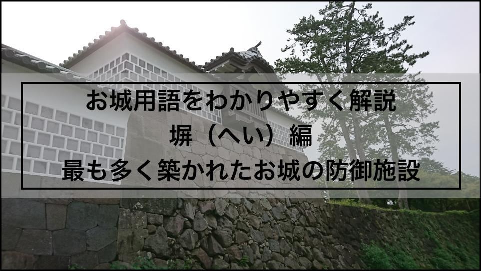 お城用語をわかりやすく解説 塀(へい)編