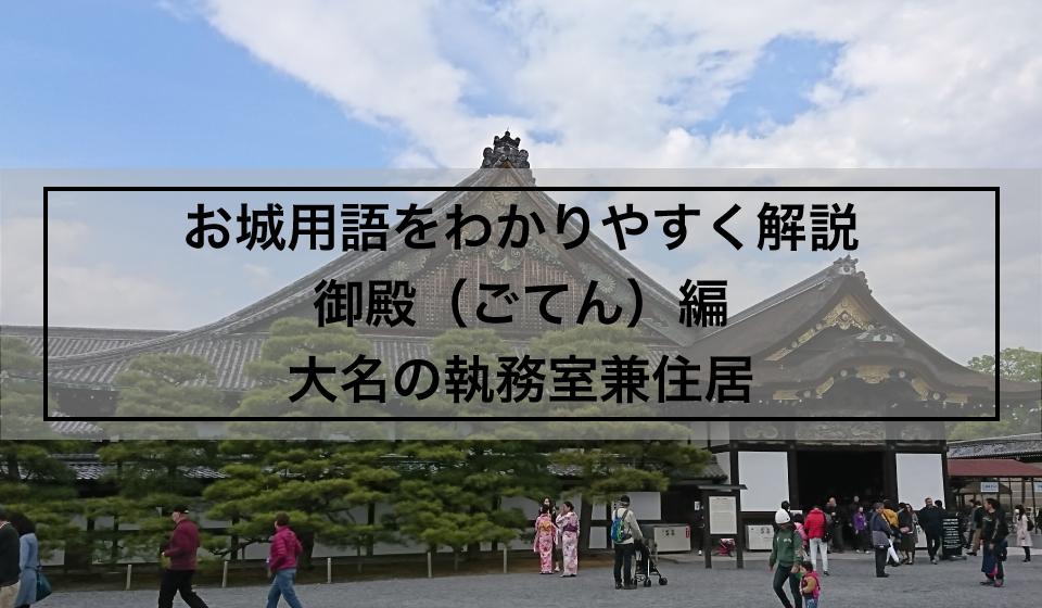 お城用語をわかりやすく解説 御殿(ごてん)編
