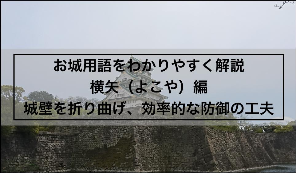 お城用語をわかりやすく解説 横矢(よこや)編