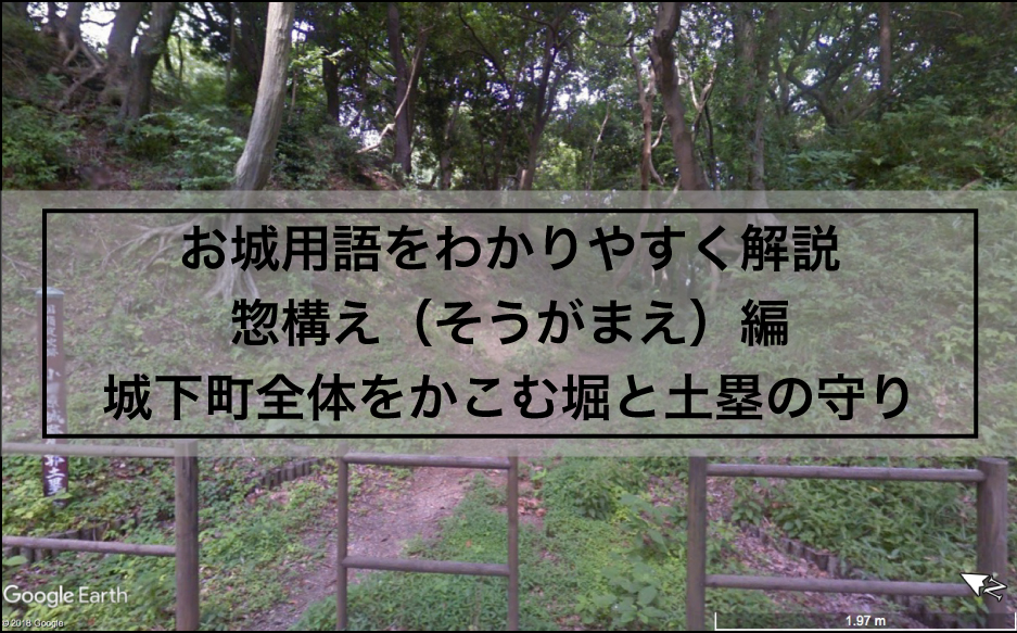 お城用語をわかりやすく解説 総構え(そうがまえ)編