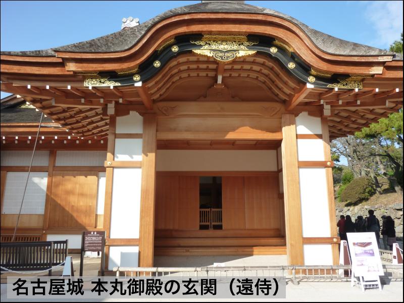 名古屋城 本丸御殿 玄関