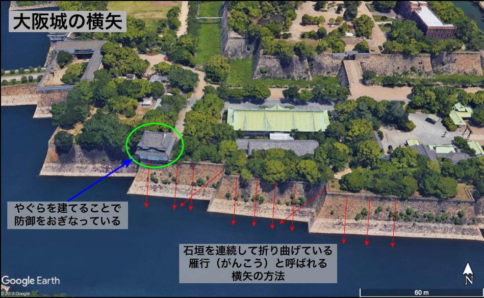 大阪城の横矢