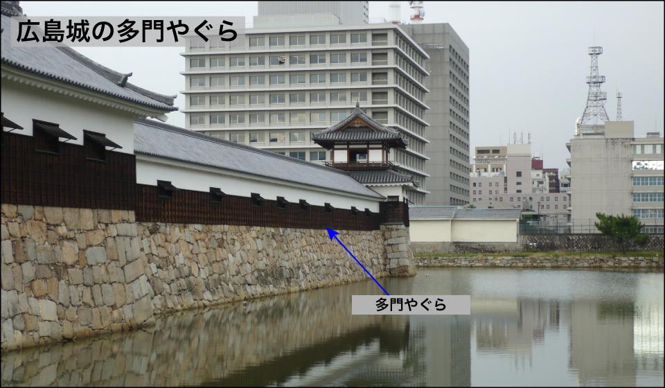 広島城の多門やぐら