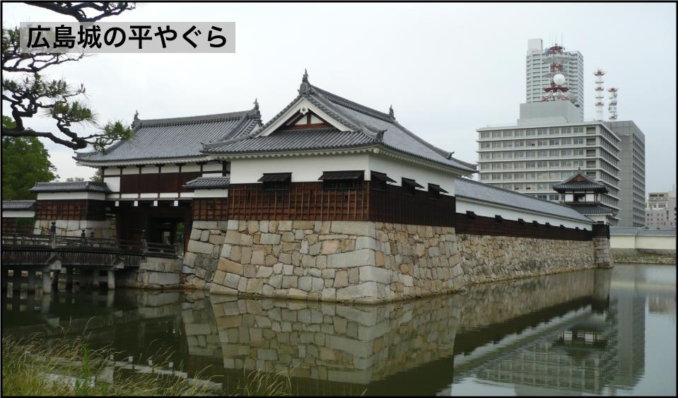 広島城の平やぐら