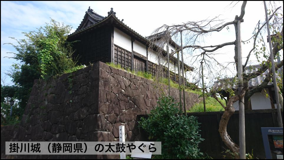 掛川城の太鼓やぐら