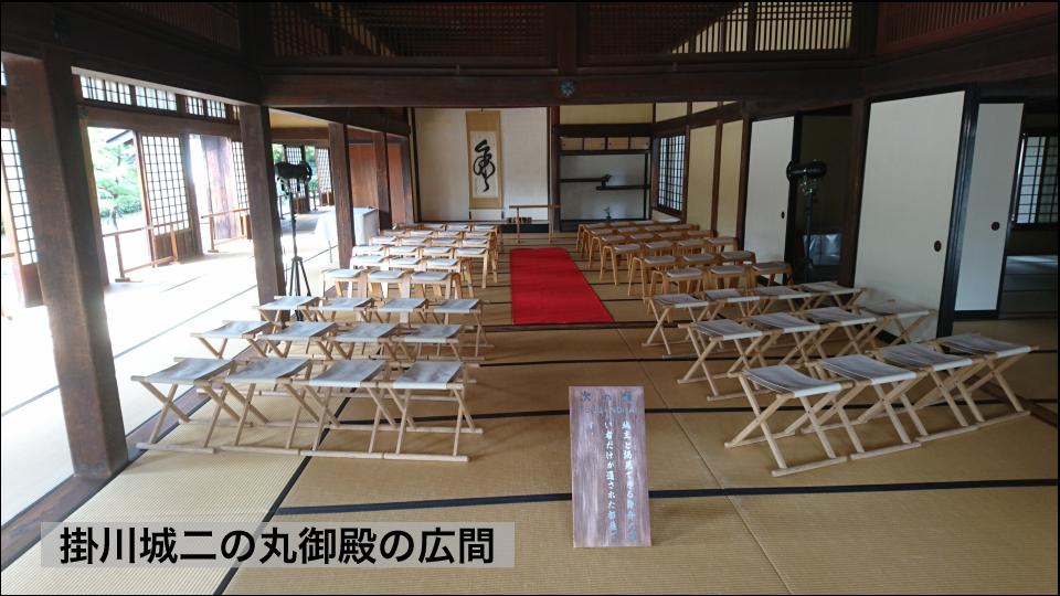 掛川城二の丸御殿の広間