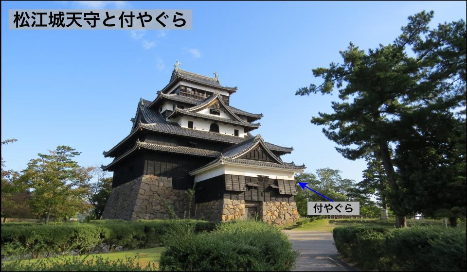 松江城天守と付やぐら