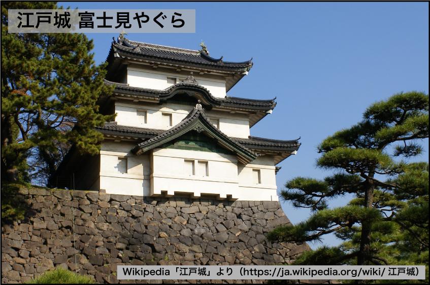 江戸城ー富士見やぐら