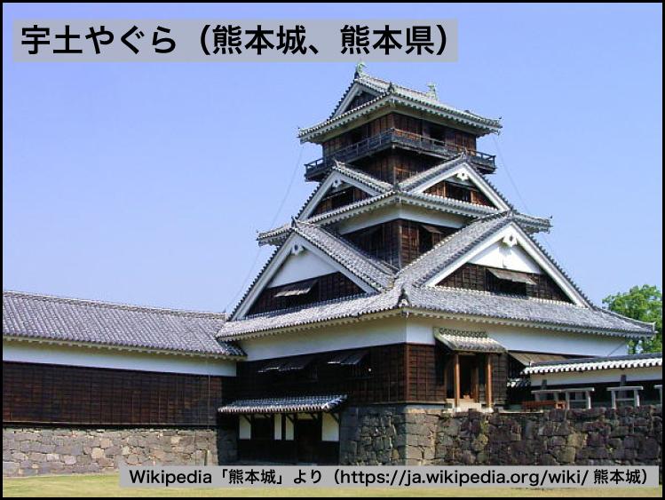 宇土やぐら(熊本城、熊本県)