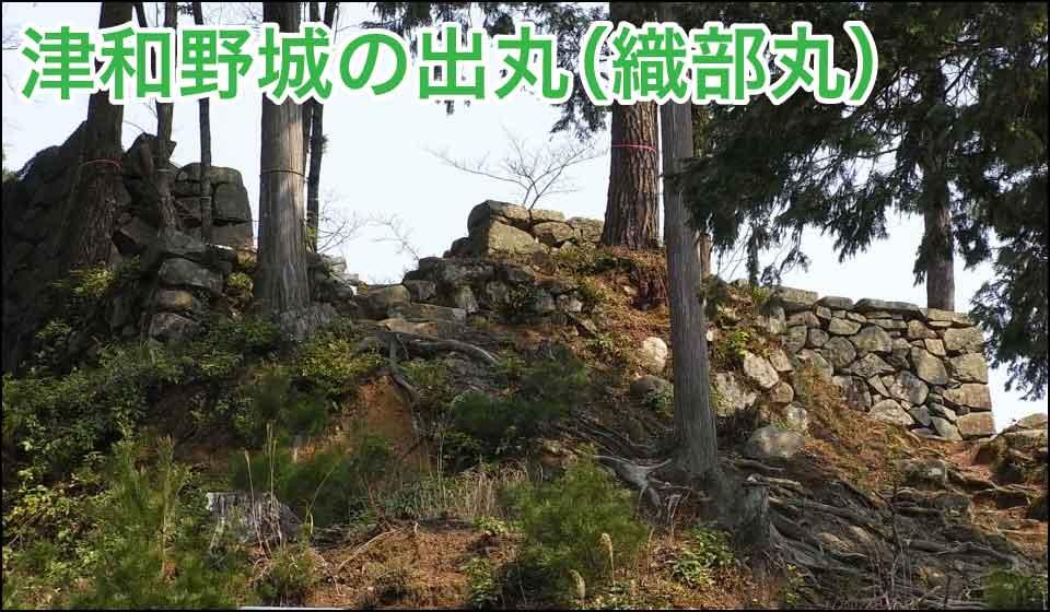 津和野城の出丸