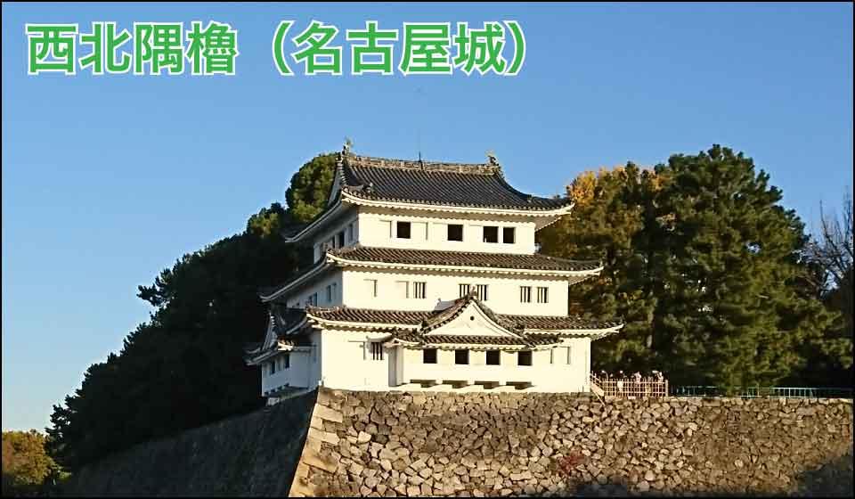 西北隅櫓(清洲櫓)ー名古屋城