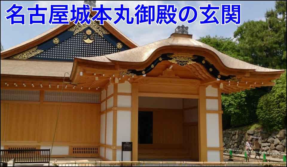表御殿の玄関