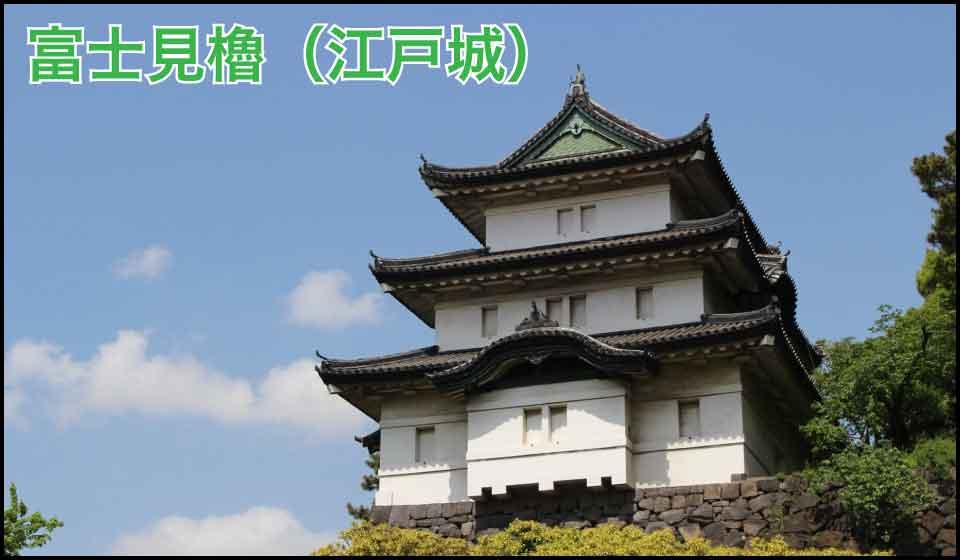 富士見櫓ー江戸城