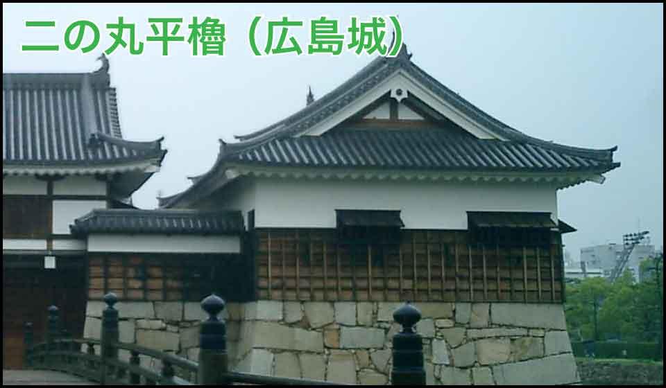二の丸平櫓ー広島城