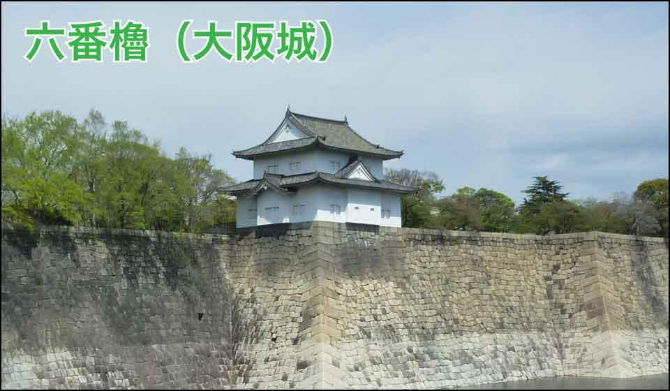六番櫓ー大阪城
