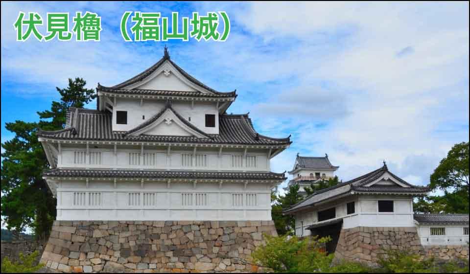 伏見櫓ー福山城