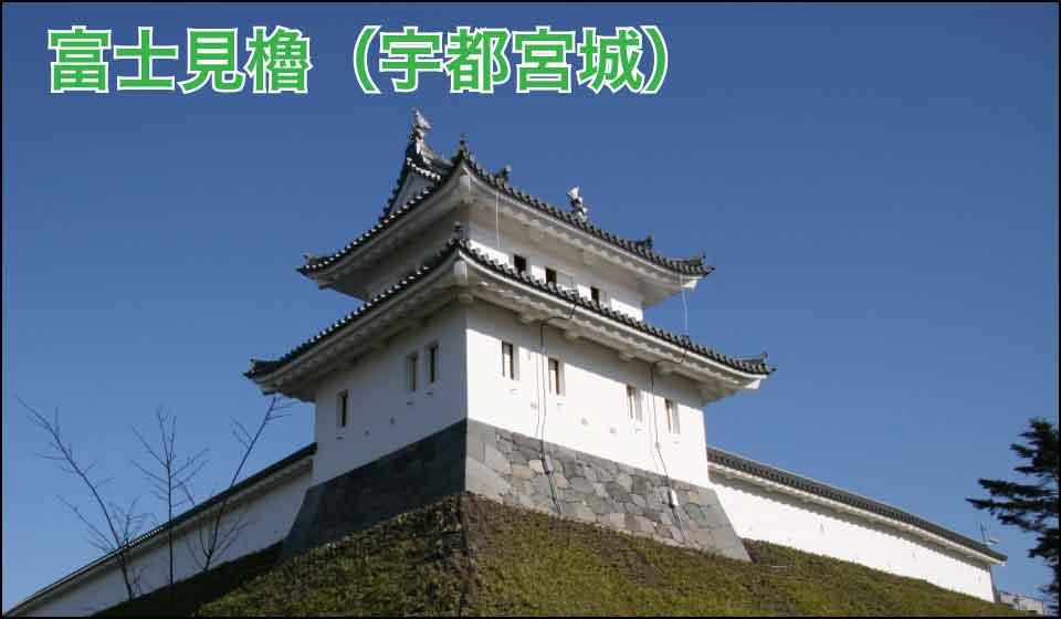富士見櫓ー宇都宮城