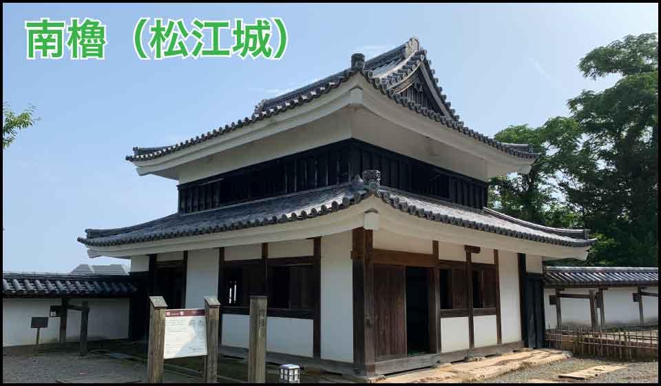 南櫓ー松江城