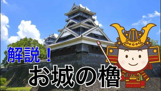 解説!お城の櫓