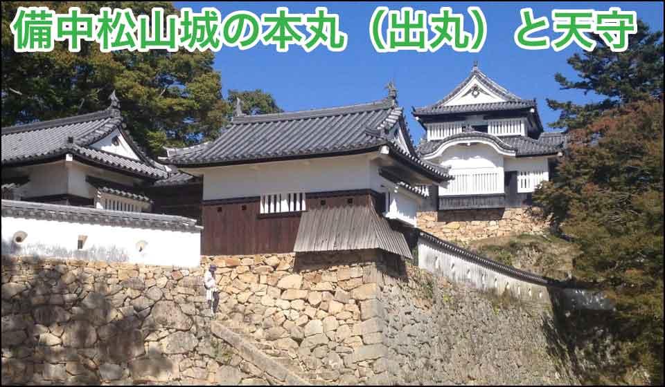 備中松山城の本丸(出丸)と天守