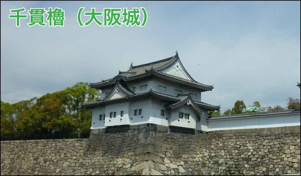 千貫櫓ー大阪城