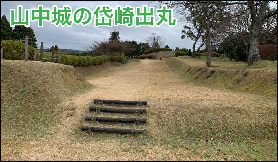 山中城の岱崎出丸