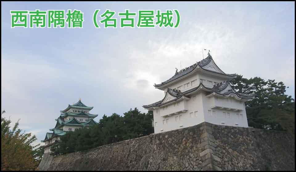 西南隅櫓(名古屋城)