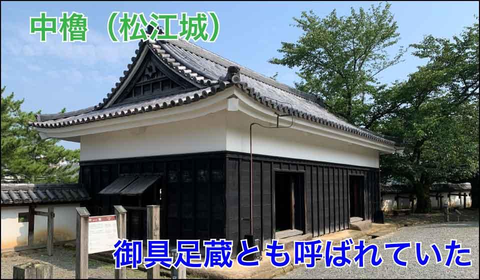 中櫓ー松江城