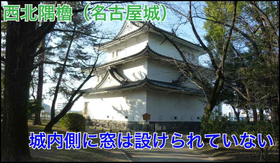 西北隅櫓ー名古屋城