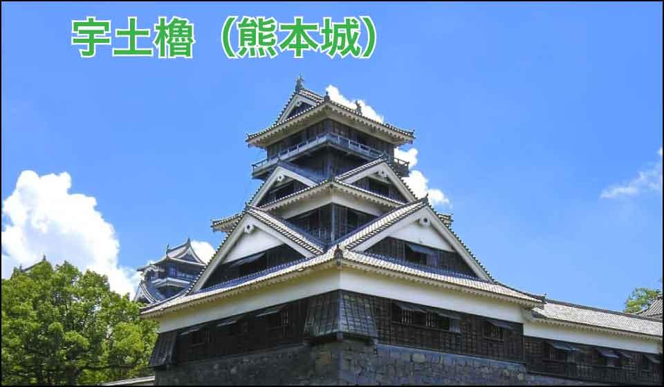 宇土櫓ー熊本城