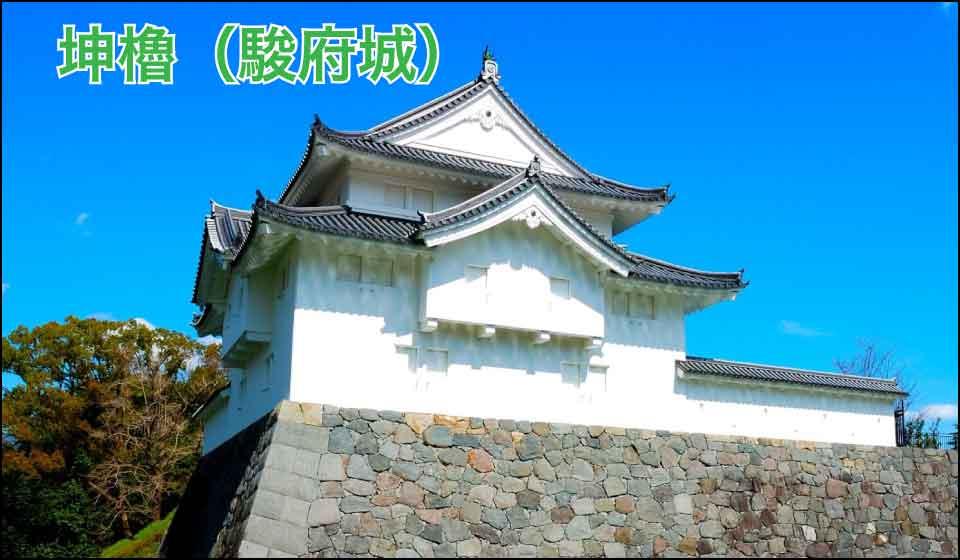 坤櫓ー駿府城