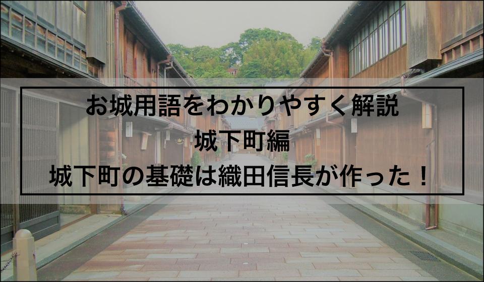 お城用語をわかりやすく解説「城下町」編