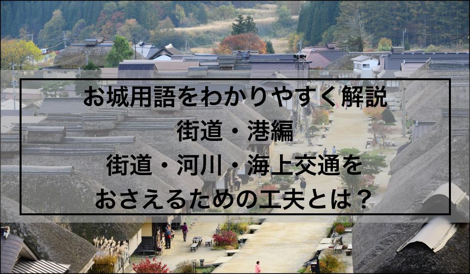 お城用語をわかりやすく解説 街道・港編