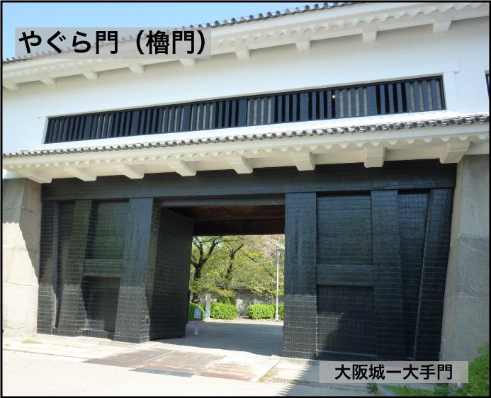 やぐら門ー大阪城大手門