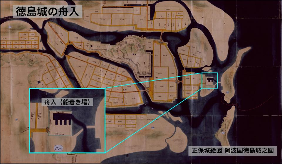 徳島城の舟入