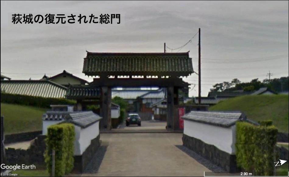 萩城の復元された総門