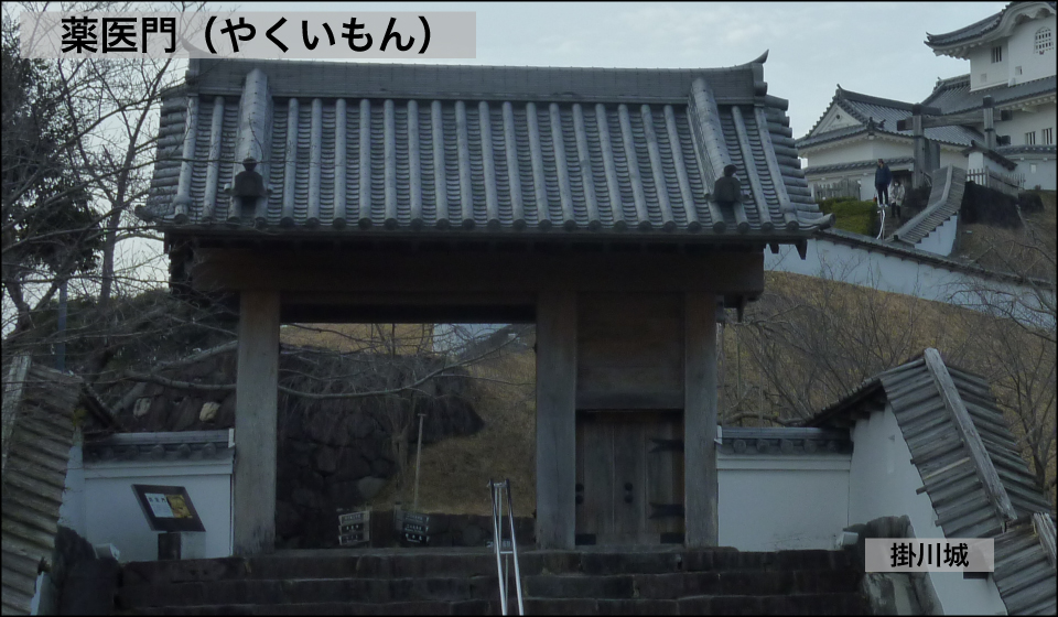 薬医門ー掛川城