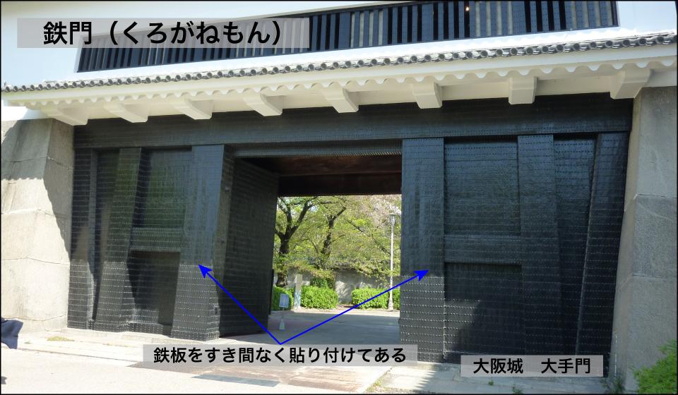 鉄門ー大阪城