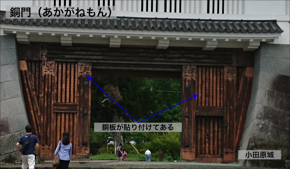銅門ー小田原城