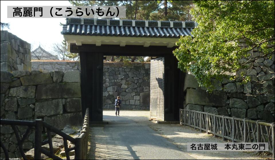 高麗門ー名古屋城