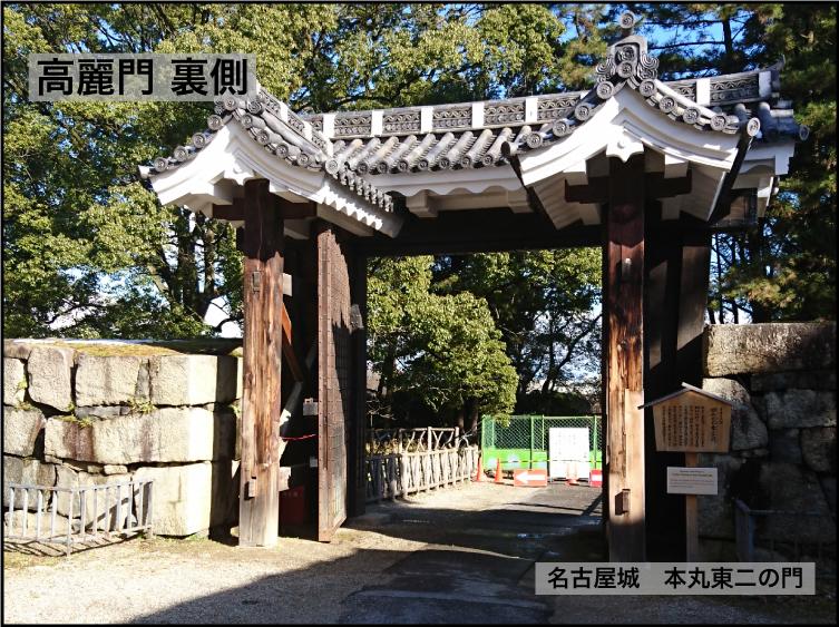 高麗門ー名古屋城 本丸東二の門