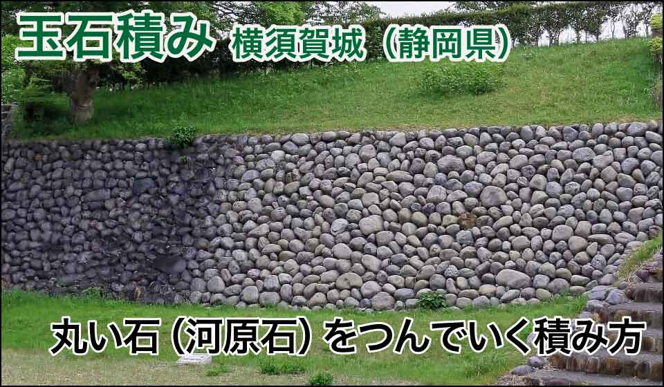 玉石積みー横須賀城